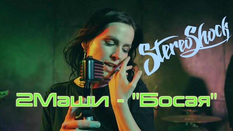 Босая 2 Маши кавер Stereo Shock кавер группа Краснодар Сочи Москва