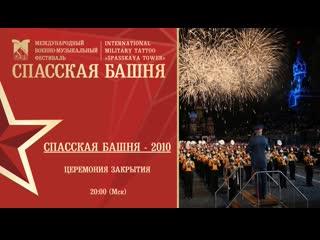 Церемония закрытия Фестиваля Спасская башня-2010