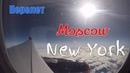 Перелет Москва - Нью Йорк | Путешествие по Америке | Travel Blog | Follow Me To Magic World