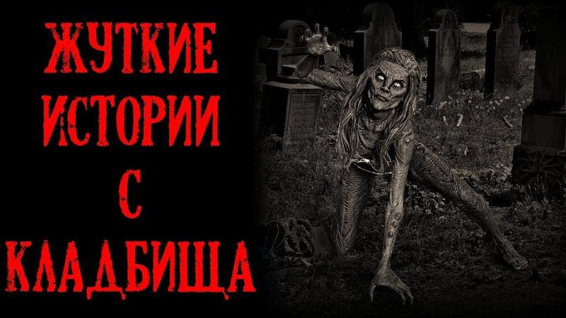 Жyткие истории с Клад6ища Клад6ищенские рассказы очевидцев 4в1
