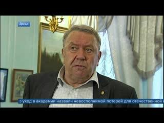 На75-м году жизни скончался бывший глава Российской Академии Наук Владимир Фортов