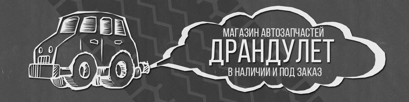 52ce2f073a37 Драндулет   ВКонтакте