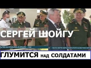 ШОЙГУ Х***ОСИТ СОЛДАТ - УДАЛЁННЫЙ РЕПОРТАЖ