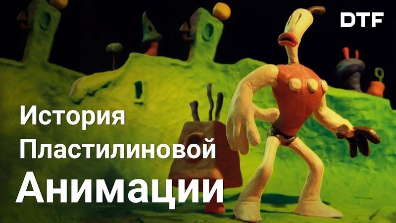 История пластилиновой анимации от кино до видеоигр
