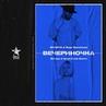 MONATIK Вера Брежнева - Вечериночка (Shnaps Kolya Funk Remix) [Radio Edit]