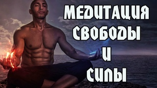 Транс Медитация Свободы И Внутренней Силы!
