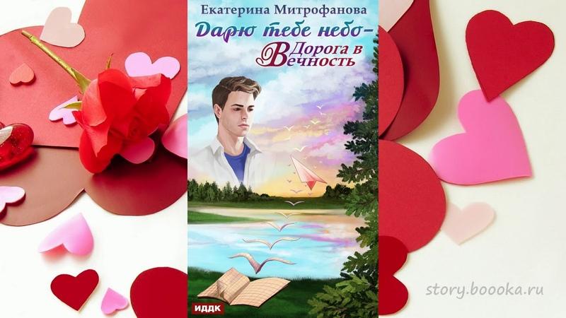 Екатерина Митрофанова Дарю тебе небо Дорога в Вечность