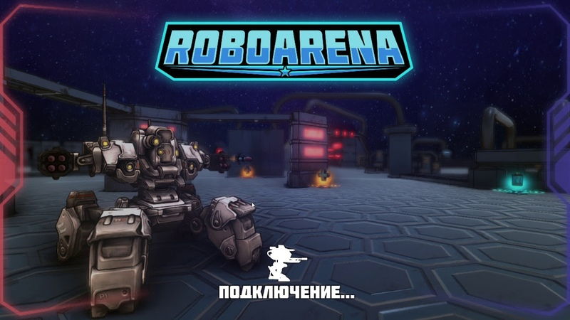 RoboArena запись с бета теста 2 апреля 2020