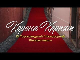 ІХ Міжнародний кінофестиваль «Корона Карпат»