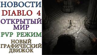 Diablo 4: Новая графика, Открытый мир, Глобальный  PVP режим, Мировые боссы