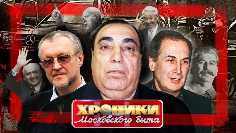 Власть и воры Хроники московского быта @Центральное Телевидение