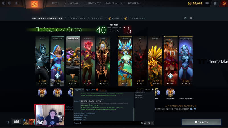 Dota 2 6k mmr boost account party