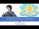 Вебинар «Планирование, разработка, и проведение игр и мероприятий в детских летних лагерях»