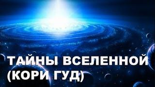 ТАЙНЫ ВСЕЛЕННОЙ (КОРИ ГУД)