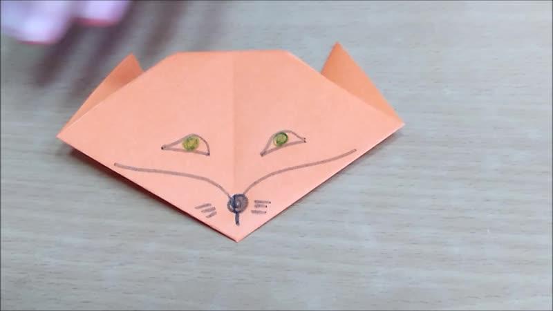 Оригами Лисёнок