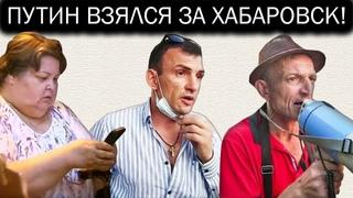 Путин ВЗЯЛСЯ за Хабаровск! Фургаломобиль, Валентин Фредди, Егоровна и другие!