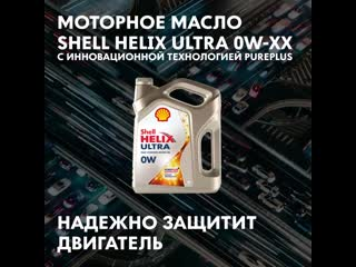 Shell helix ultra 0w-xx защитит двигатель при повышенных нагрузках