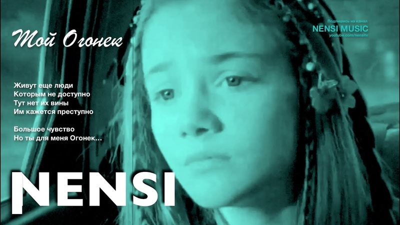 NENSI Нэнси - Мой Огонек ( Official AVI Music )