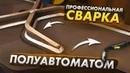Сварка 500 амперным полуавтоматом / Как варить ровные швы большим напряжением. welding semiautomatic