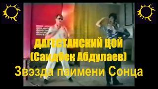 Дагестанский Цой (Саидбек Абдулаев) - Звэзда паимени Сонца (Рэмастэр 2020, ТЭКСТ+СУПТИТРЫ)