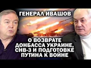 Леонид Ивашов о подготовке Путина к Мировой войне, СНВ-3 и возвращении Донбасса в Украину / #УГЛАНОВ