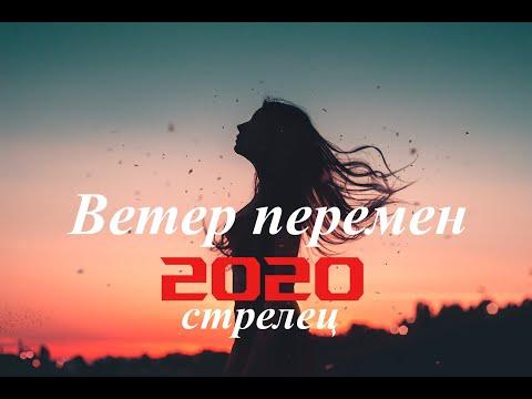 СТРЕЛЕЦ ВЕТЕР ПЕРЕМЕН 2020 Грядущие изменения в 2020 году Таро