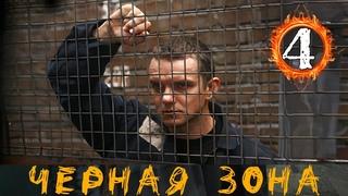 Захватывающий фильм про побег 4 ЧАСТЬ [ Черная Зона ] Русские детективы