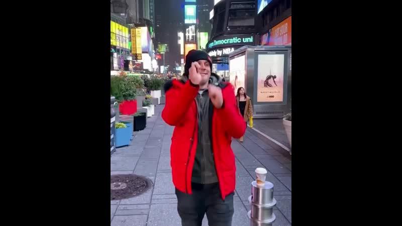 Барзиков в Нью Йорке