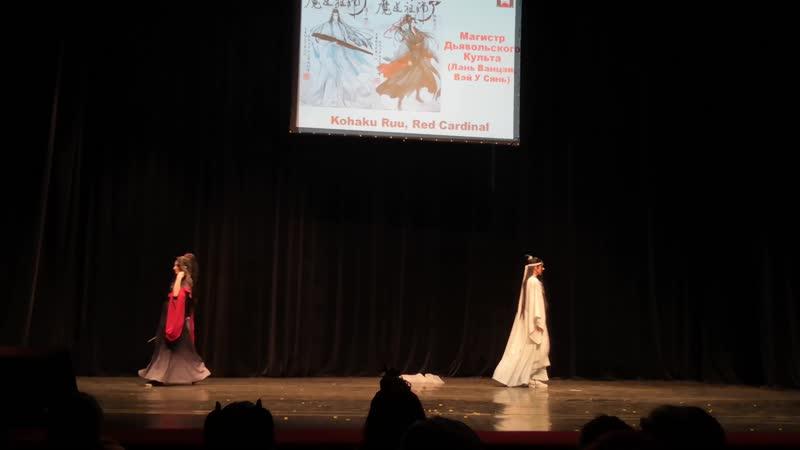 КОМАНДНОЕ ДЕФИЛЕ Mo Dao Zu Shi Wei Wuxian Lan Wangji Kohaku Ruu Red Cardinal Тогучи 2019