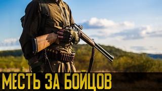 Захватывающий фильм про войну в 21-м веке [ Месть за бойцов ] Русские детективы