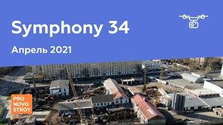 """ЖК """"Symphony 34"""" [Апрель 2021]"""