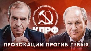 Провокации против левых (12+)