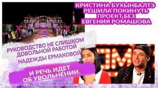 ДОМ 2 Свежие НОВОСТИ 11 августа 2021 Кристина Бухынбалтэ решила покинуть проект без Евгения Ромашова