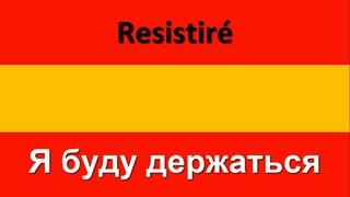 Испанский гимн против коронавируса // Resistiré (versión 2020) -- Я буду держаться