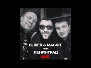 Like (Slider & Magnit feat. Ленинград)