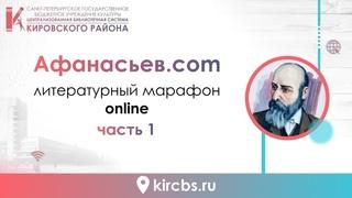 """Литературный марафон """"Афанасьев.com"""". Часть 1"""