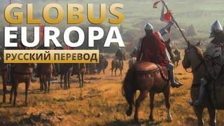 Globus - Europa (Lyrics - Русский Перевод)
