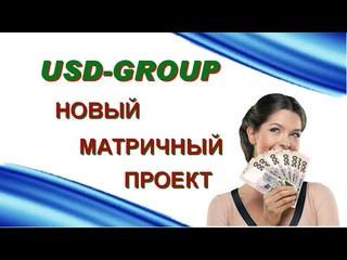 USD GROUP Новый Матричный Проект