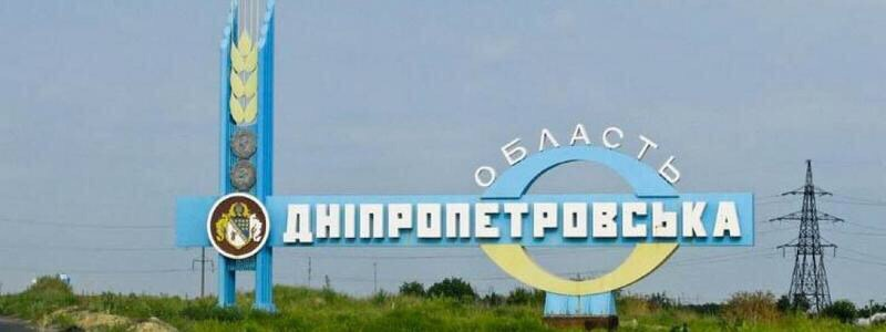 Суд поддержал переименование Днепропетровской области.