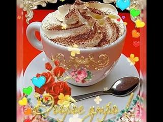 С Добрым Утром! ☕🌺🌺🌺Хорошего дня! Позитива и Добра! 💖💖💖