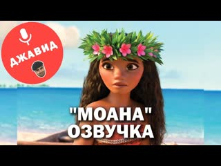 МОАНА - ОЗВУЧКА ОТ ДЖАВИДА