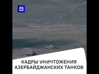 Кадры уничтожения азербайджанских танков
