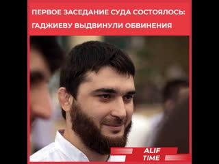 Первое заседание суда состоялось: Гаджиеву выдвинули обвинения
