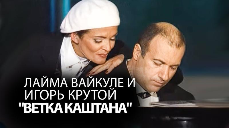 Лайма Вайкуле и Игорь Крутой Ветка каштана