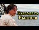 Зарубежный фильм Благодать Ньютона (2017)