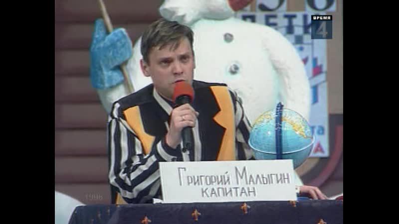 Дети лейтенанта Шмидта Капитанский конкурс КВН Высшая лига 1998 Финал