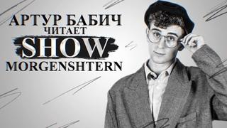Артур Бабич читает - SHOW / MORGENSHTERN