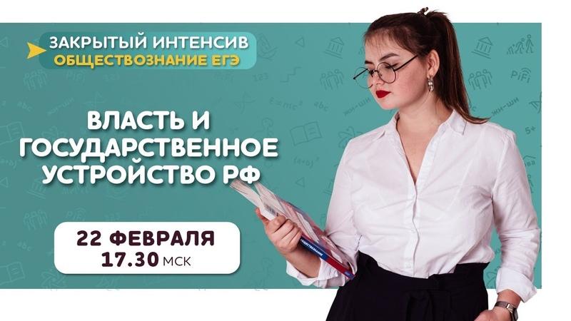 Основы политики   Власть и государственное устройство РФ   Pi-Fi Обществознание ОГЭ