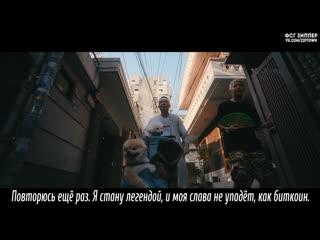 Paloalto - Shelter (feat. ZENE THE ZILLA, Sway D & SUPERBEE) рус.саб