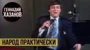 Геннадий Хазанов - Народ практически 1990 г.